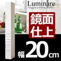 鏡面食器棚 ルミナーレ 幅20cm [食器棚]