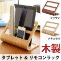 木製タブレット&リモコンラック リン