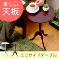 テーブル サイドテーブル ロココ アンティーク 姫 姫系 丸テーブル