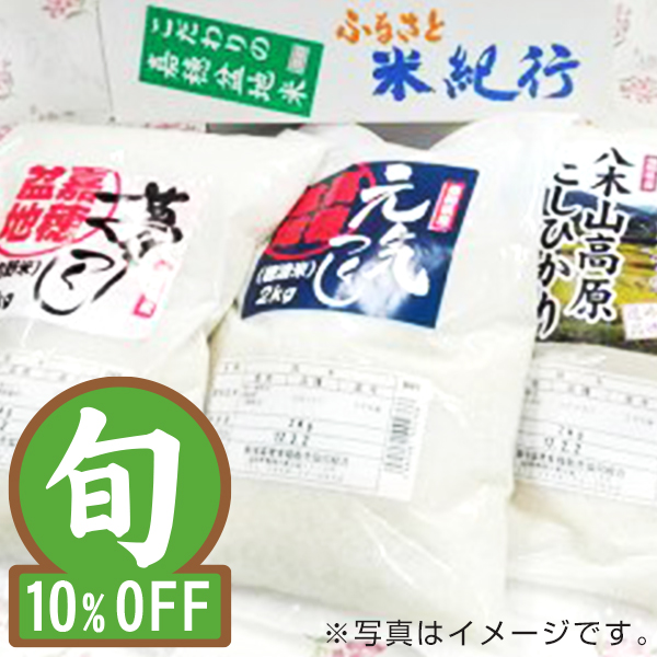 お米食べくらべ(夢つくし・こしひかり・元気つくし×各2kg) 嘉穂盆地米 【ギフトにおすすめ】