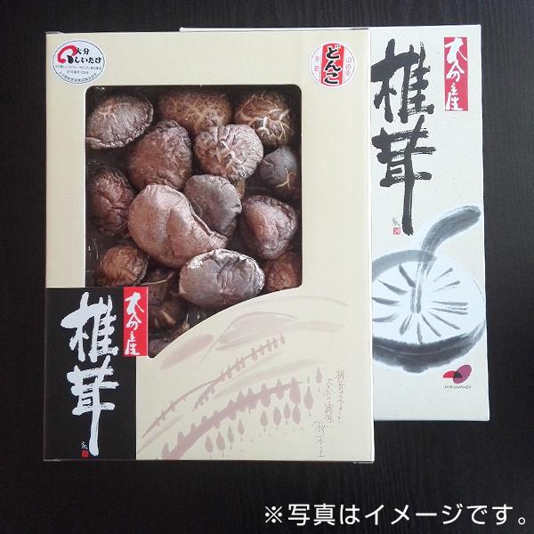 大分産 どんこ椎茸(約120g)