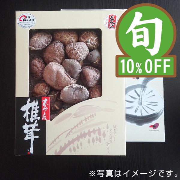 どんこ椎茸(約120g) 大分産 【ギフトにおすすめ】