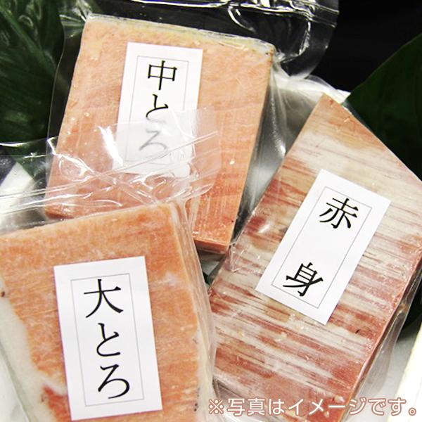 本マグロ三昧(大トロ・中トロ・赤身×各200g前後)