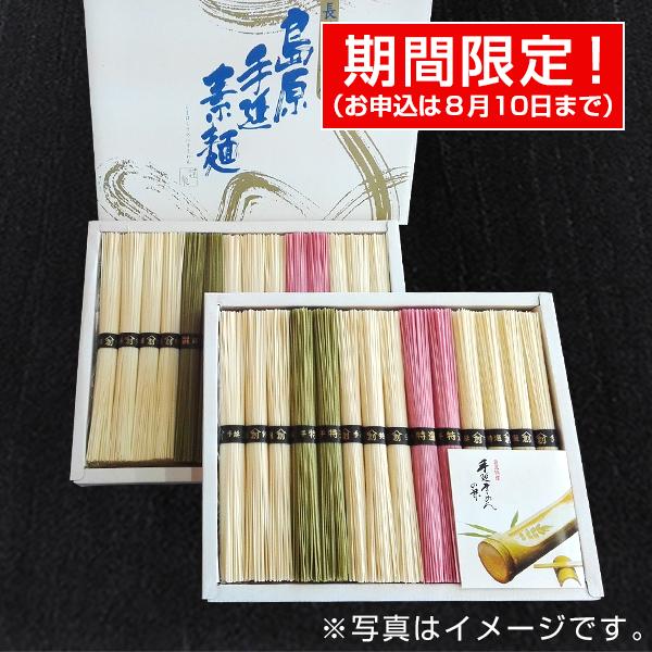 長崎県名産 島原手延素麺G-30(30束入り×2箱)
