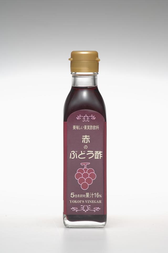 赤のぶどう酢