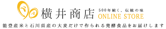 横井商店 500年続く、伝統の味 ONLINE STORE|能登産のうるち米と石川県産の大麦だけで作られる発酵食品をお届け