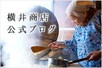 横井商店公式ブログ