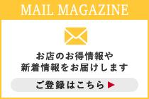 メールマガジン MAIL MAGAZINE