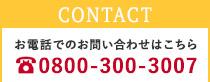 お問い合わせ CONTACT TEL:0768-72-0077