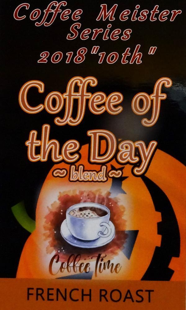 コーヒーマイスターが伝える旬'18第10弾『コーヒーの日記念ブレンド』(フレンチロースト=深煎り) 200g