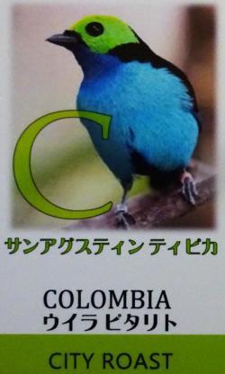 『サンアグスティン ティピカ』コロンビア ウイラ ピタリト(シティロースト=中煎り) コーヒー豆