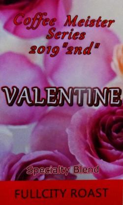 コーヒーマイスターからの限定品2019第2弾 『バレンタイン(ブレンド)』(フルシティロースト=中深煎り) コーヒー豆
