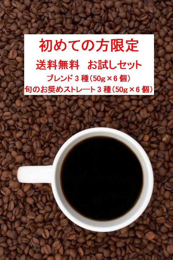 お試しコーヒーセット(ブレンド 50g×3種・ストレート50g×3種)
