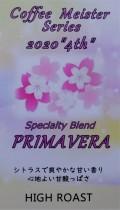 『旬を飲む限定コーヒー』2020第4弾『プリマヴェーラブレンド』 (ハイロースト=中浅煎り) 200g