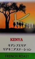 ケニア キアンブ リアキニア(フレンチロースト=深煎り) 200g