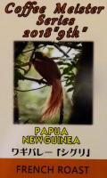 期間限定パプアニューギニア ワギバレー「シグリ」 (フレンチロースト=深煎り) 200g