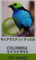 『サンアグスティン ティピカ』コロンビア ウイラ ピタリト(シティロースト=中煎り) 200g