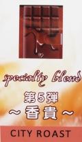 香貴ブレンドシリーズ第5弾(シティロースト=中煎り)200g