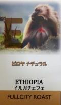 『ビロヤ ナチュラル』エチオピア イルガチェフェ(フルシティロースト=中深煎り)200g