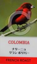 『グラン ボリバル(コロンビア)』(フレンチロースト=深煎り) 200g