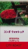 『コンガ』エチオピア イルガチェフェ (シティロースト=中煎り) 200g