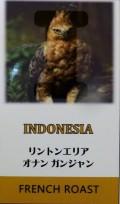 『オナン ガンジャン』インドネシア リントン(フレンチロースト=深煎り)200g