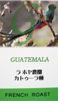 グァテマラ ラ ホヤ カトゥーラ(フレンチロースト=深煎り)200g