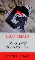 『ホルヘアントニア』グアテマラ アンティグア(フレンチロースト=深煎り)200g