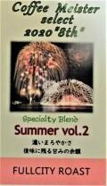 『限定!夏のコーヒー第2弾』~2020サマーブレンドvol.2~(フルシティロースト=中深煎り) 200g