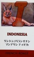 『マンデリン ティピカ』インドネシア リントン/パランギナン(フレンチロースト=深煎り)200g