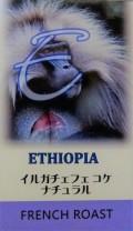 エチオピア イルガチェフェ ナチュラル スペシャルロット(フレンチロースト=深煎り) 200g