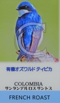 『オズワルド ティピカ(オーガニック)』コロンビア サンタンデル(フレンチロースト=深煎り) 200g