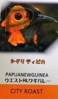 『シグリ ティピカ』パプアニューギニア ウエストHLワギバレー(シティロースト=中煎り)200g