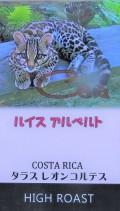 『ルイス アルベルト』コスタリカ レオンコルテス(ハイロースト=中浅煎り) 200g