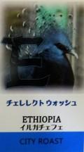 『チェレレクト ウォッシュ』エチオピア イルガチェフェ(シティロースト=中煎り)200g