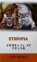 エチオピア イルガチェフェ ナチュラル スペシャルロット(シティロースト=中煎り) 200g
