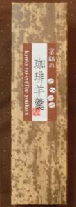 京都の珈琲羊羹(ようかん)200g