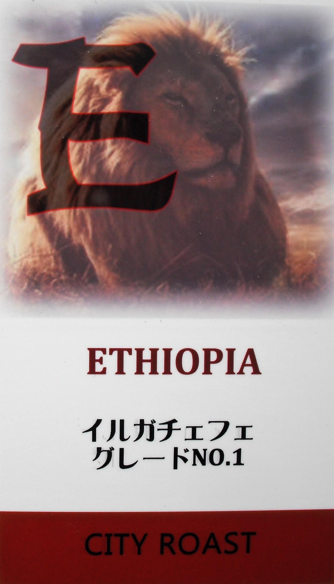 エチオピア イルガチェフェ  グレード1 (シティロースト=中煎り)200g
