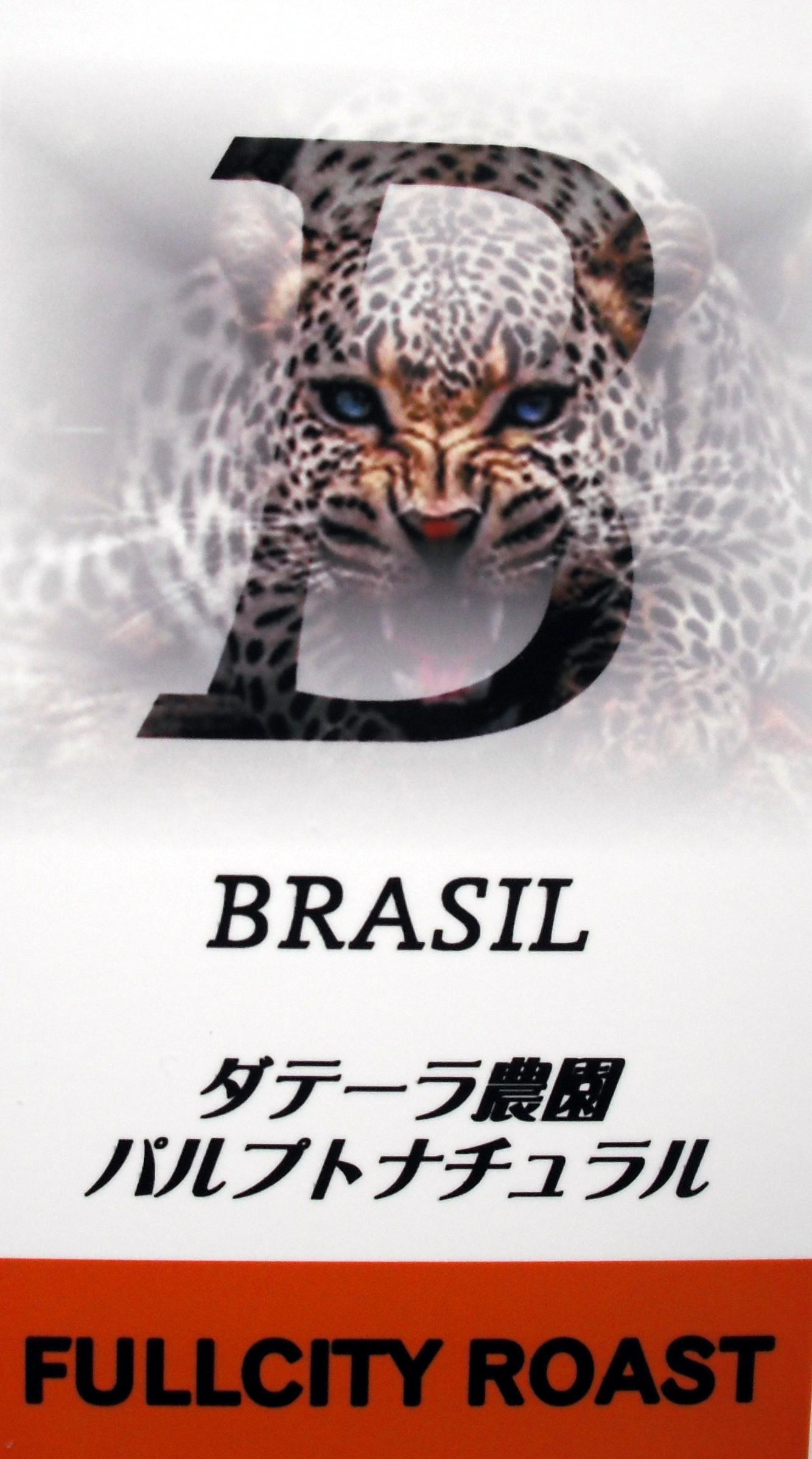 『ダテーラ』ブラジル セラード(フルシティロースト=中深煎り)200g