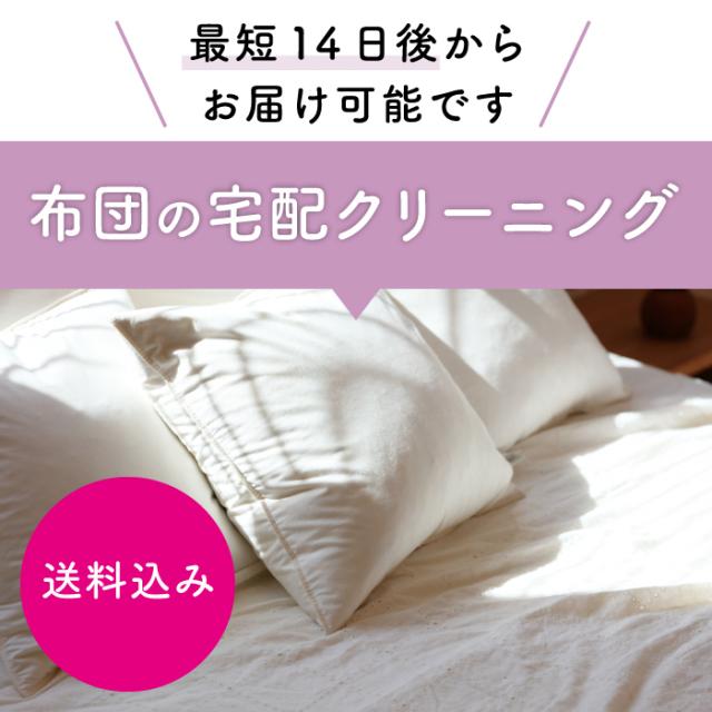 布団の宅配クリーニング(送料込み)2