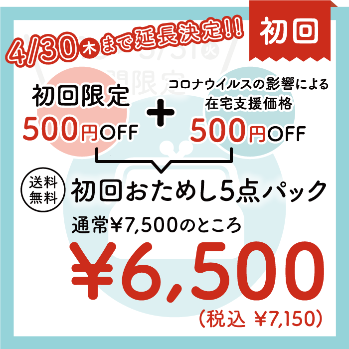 special_price_6500yen_0409_ver2_2.png