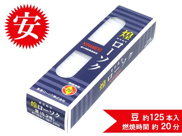 煌きローソク豆(0.2号)