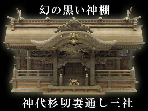幻の黒い神棚「神代杉切妻三社」