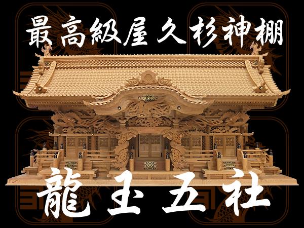 最高級屋久杉神棚【龍玉五社】