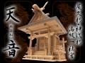 送料無料!高級屋久杉一社神棚 よりおかオリジナル神棚【天音(あまね)】