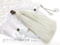 【女性用数珠】ホワイトオニキス茶水晶共仕立・正絹房・数珠袋付
