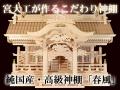木曽桧の瓦屋根高級神棚【春風】