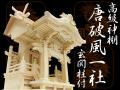 高級神棚・よりおかオリジナル神棚【唐破風一社宮・玄関柱付】