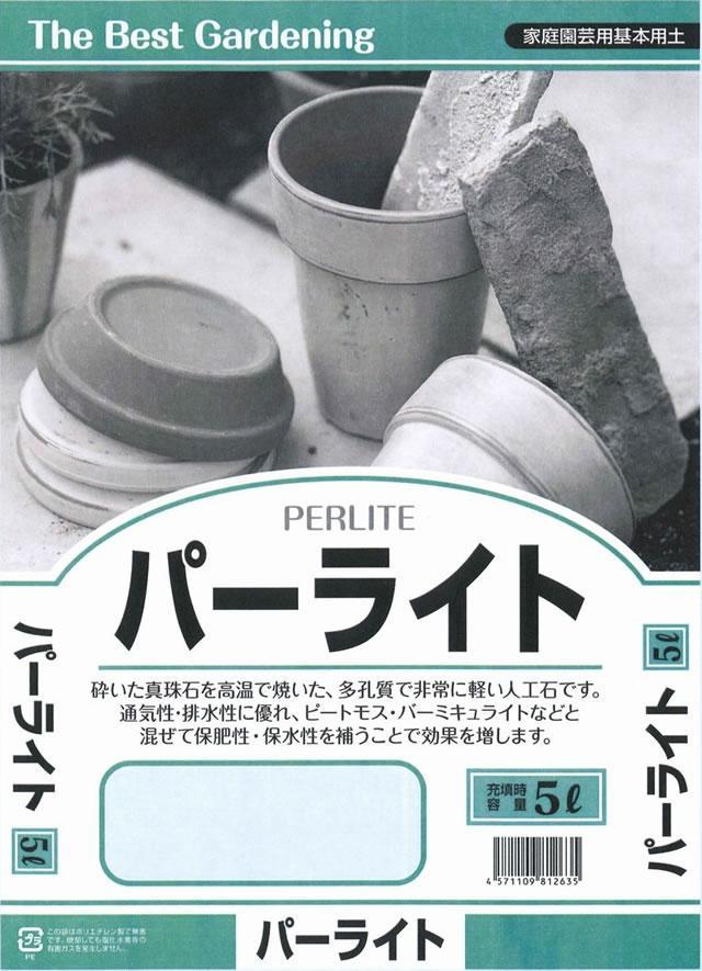 パーライト 5L