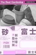 富士砂 2L